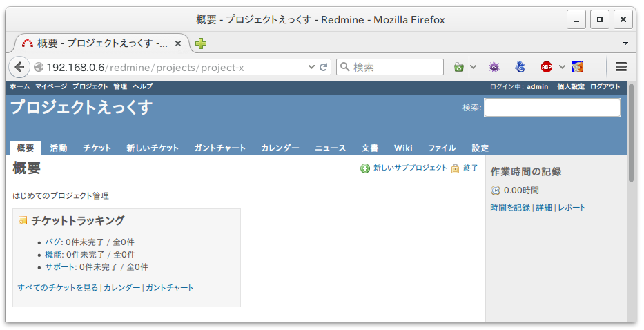 Redmine on Raspberry Pi 2